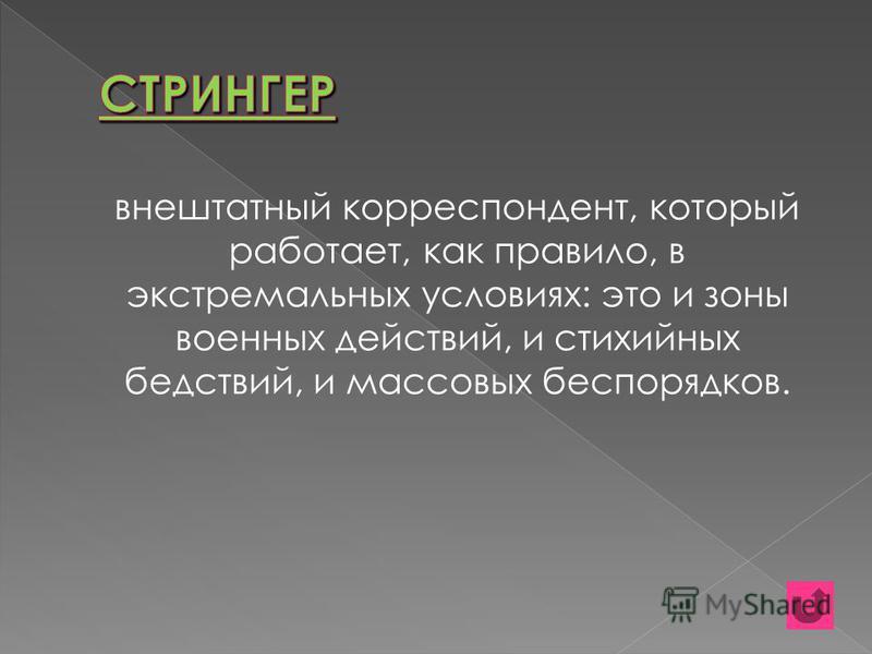 Договор С Внештатным Корреспондентом Образец - фото 2