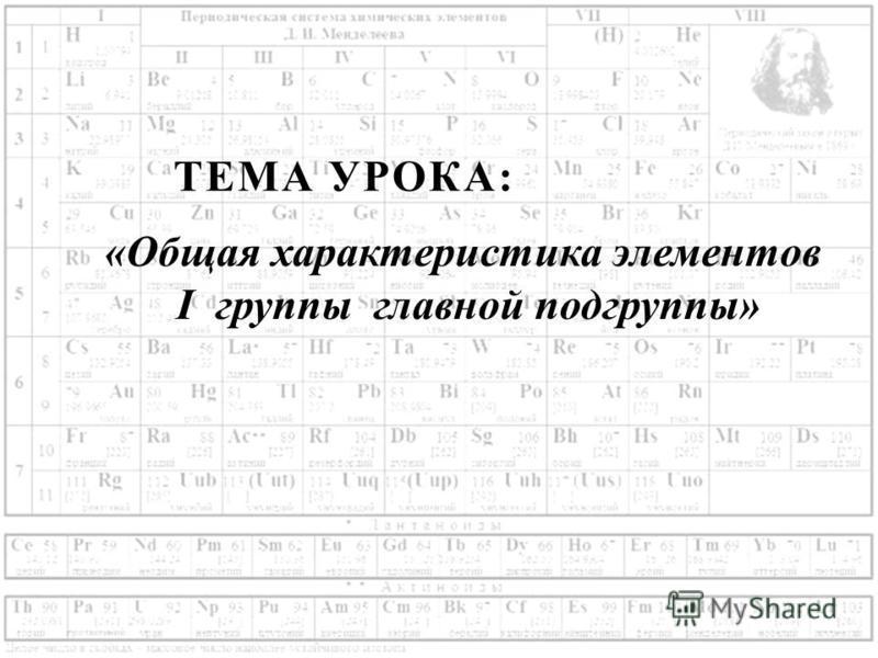 «Общая характеристика элементов I группы главной подгруппы» ТЕМА УРОКА: