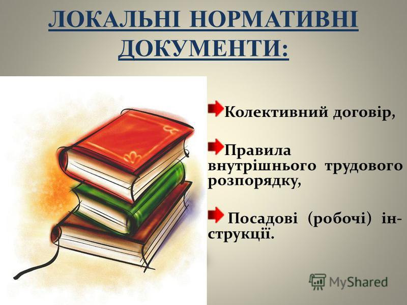 ЛОКАЛЬНІ НОРМАТИВНІ ДОКУМЕНТИ: Колективний договір, Правила внутрішнього трудового розпорядку, Посадові (робочі) ін- струкції.