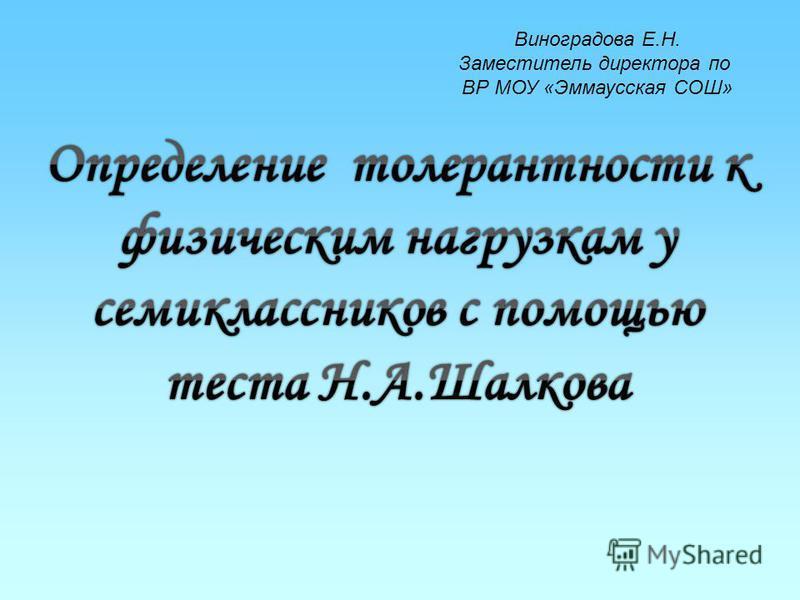 Виноградова Е.Н. Заместитель директора по ВР МОУ «Эммаусская СОШ»