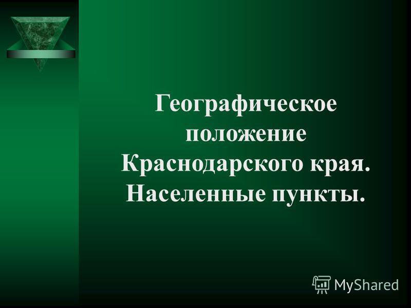Географическое положение Краснодарского края. Населенные пункты.