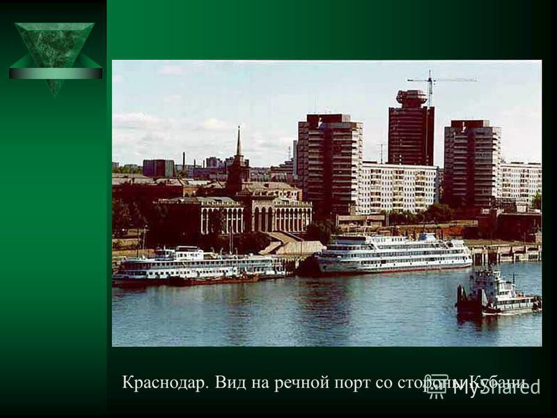 Краснодар. Вид на речной порт со стороны Кубани.