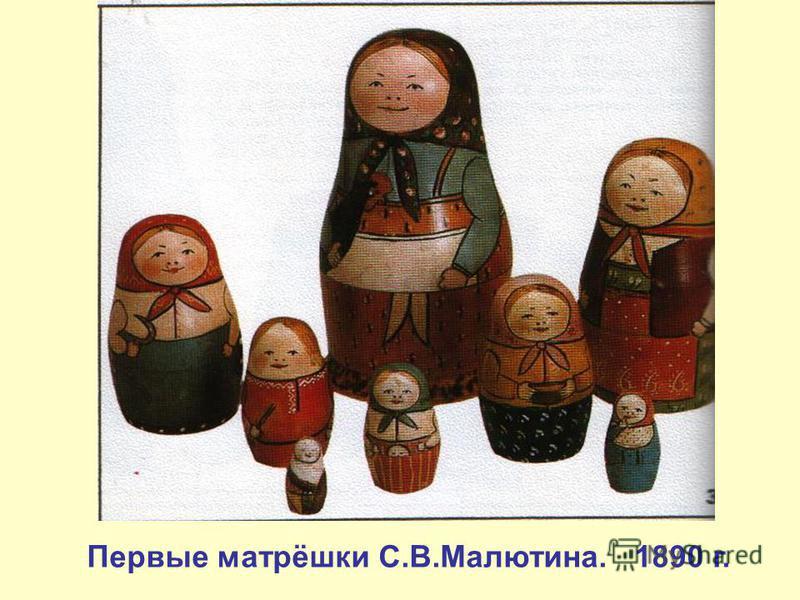 Первые матрёшки С.В.Малютина. 1890 г.