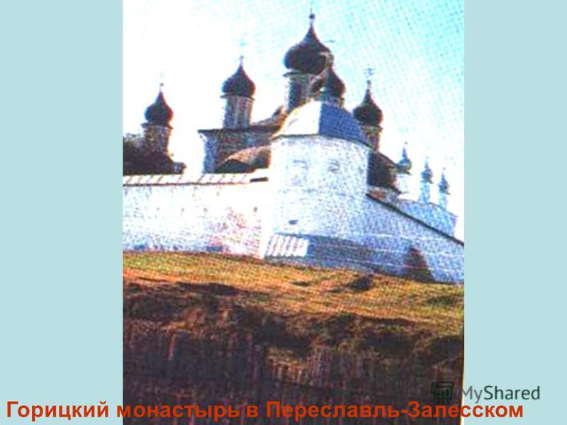Горицкий монастырь в Переславль-Залесском