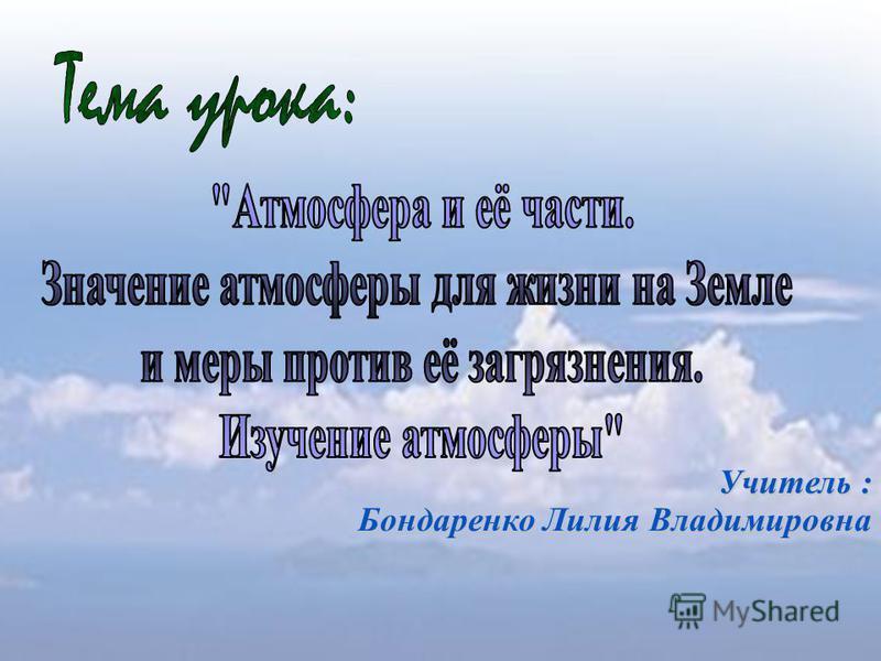 Учитель : Бондаренко Лилия Владимировна