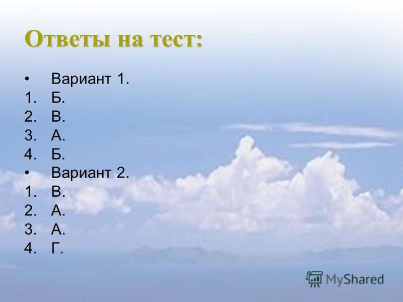 Ответы на тест: Вариант 1. 1.Б. 2.В. 3.А. 4.Б. Вариант 2. 1.В. 2.А. 3.А. 4.Г.