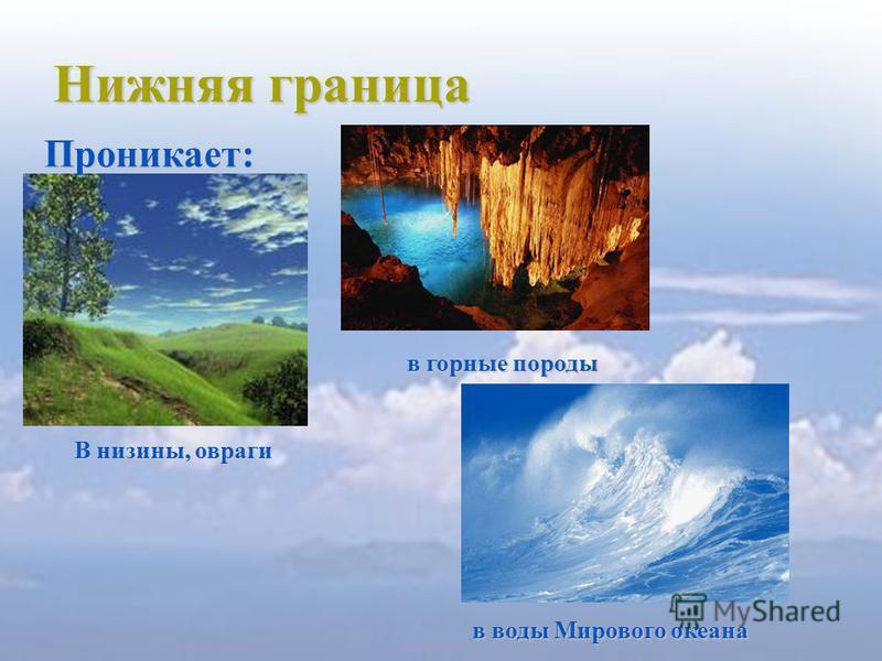 Нижняя граница в горные породы Проникает: В низины, овраги в воды Мирового океана