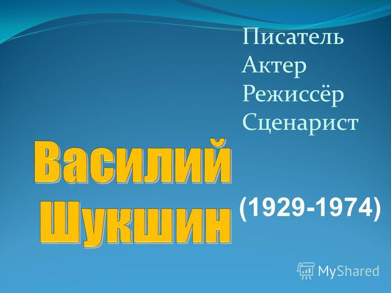 Писатель Актер Режиссёр Сценарист (1929-1974)