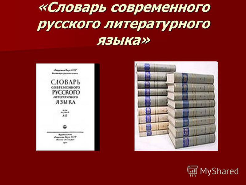 «Словарь современного русского литературного языка»