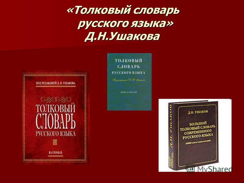 «Толковый словарь русского языка» Д.Н.Ушакова