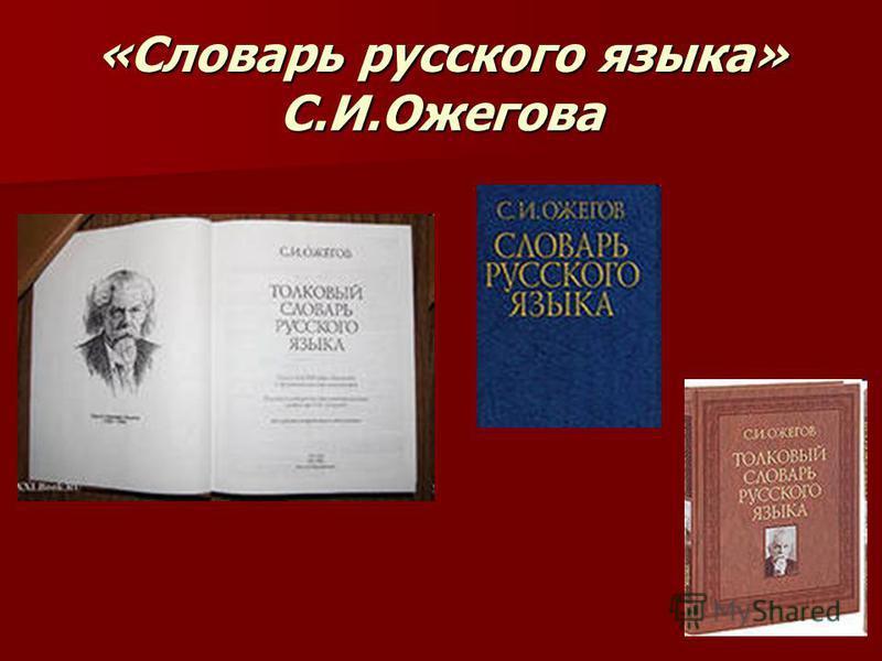 «Словарь русского языка» С.И.Ожегова