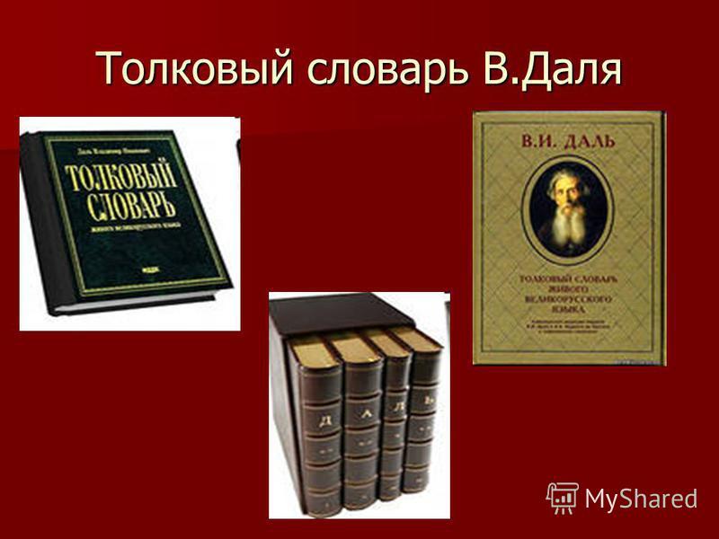 Толковый словарь В.Даля