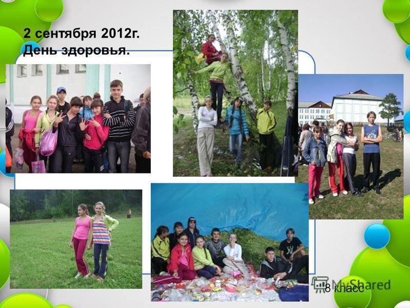 2 сентября 2012 г. День здоровья. 8 класс