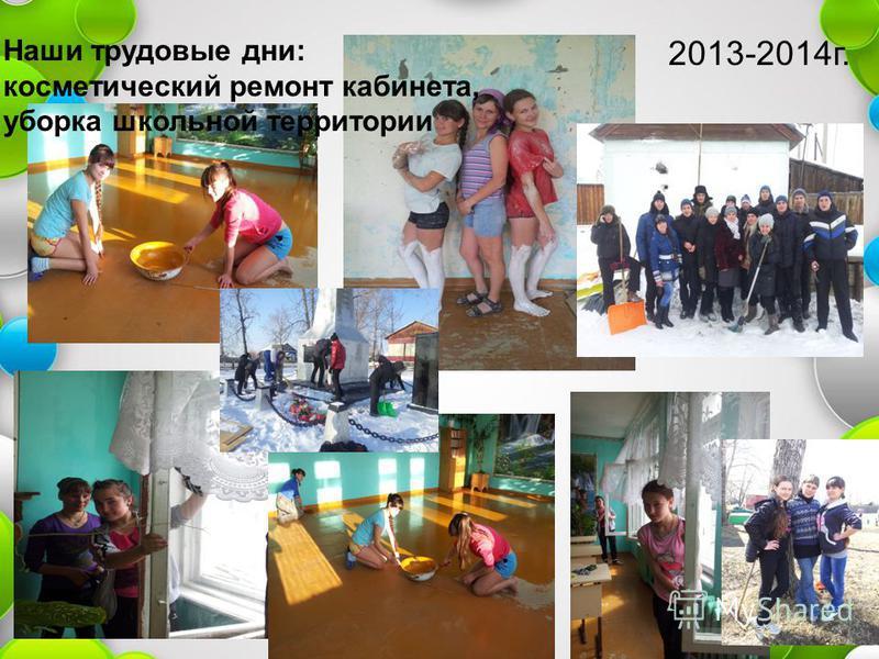Наши трудовые дни: косметический ремонт кабинета, уборка школьной территории 2013-2014 г.