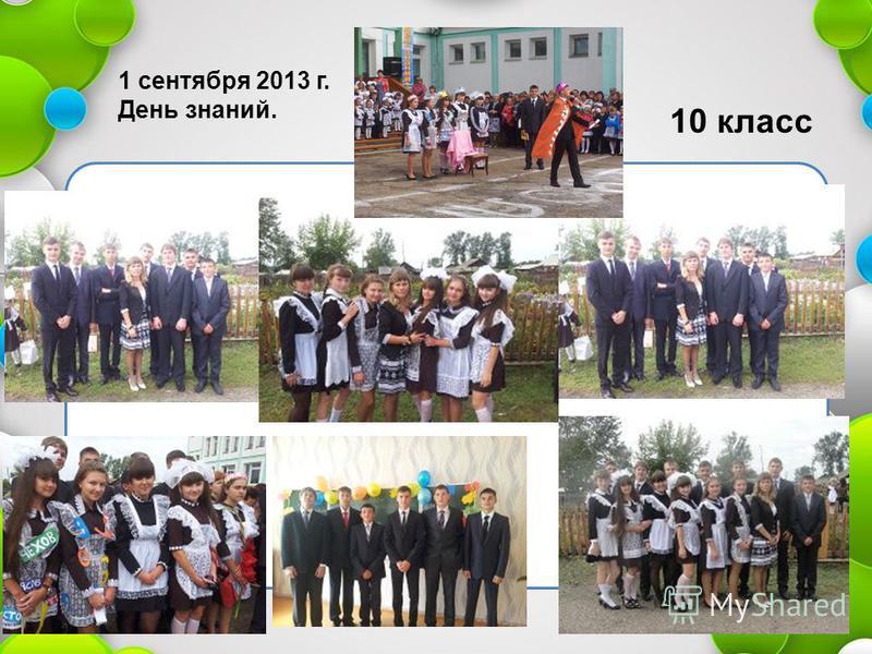 1 сентября 2013 г. День знаний. 10 класс