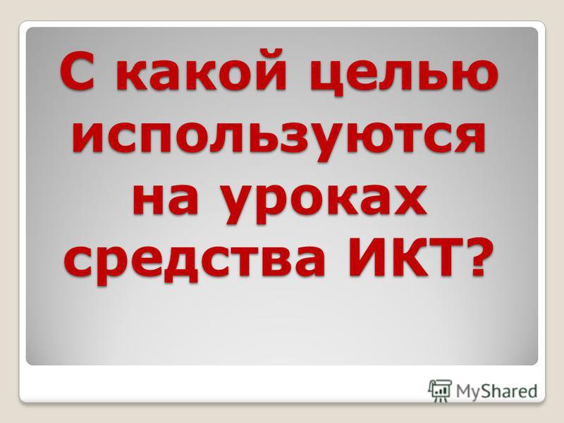 С какой целью используются на уроках средства ИКТ?