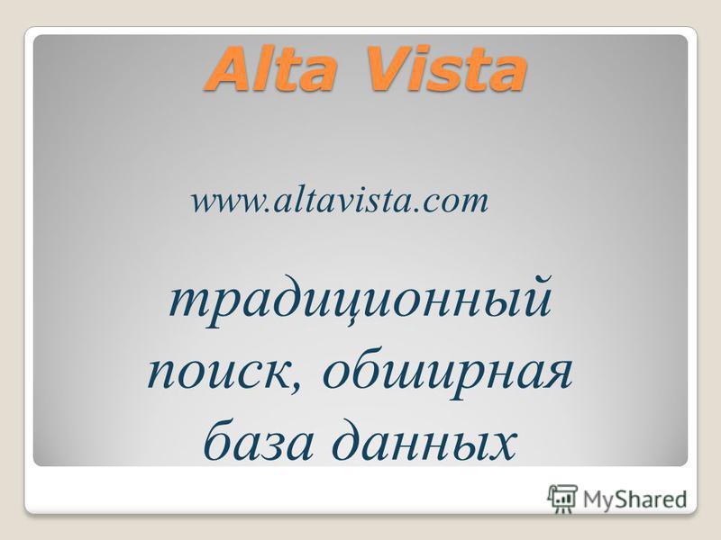 Alta Vista www.altavista.com традиционный поиск, обширная база данных