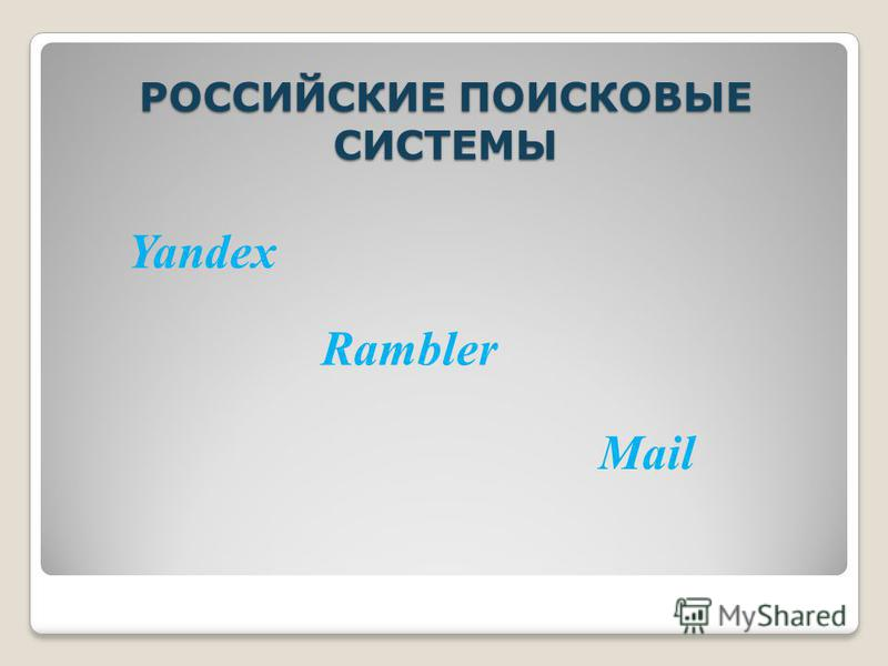 РОССИЙСКИЕ ПОИСКОВЫЕ СИСТЕМЫ Yandex Rambler Mail