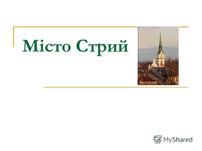 Місто Стрий