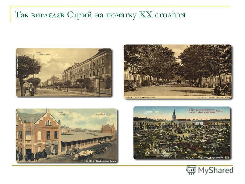 Так виглядав Стрий на початку ХХ століття