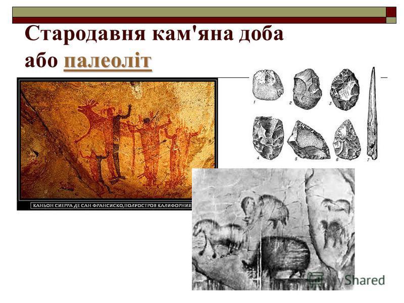 палеоліт палеоліт Стародавня кам'яна доба або палеолітпалеоліт