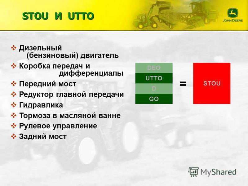 ДАЕШЬ ЕДИНОЕ! На определенном этапе стремление сократить ассортимент продуктов привело к разработке суперуниверсальных (единых) тракторных масел - STOU (Super Tractor Oil Universal) STOU – моторное масло, модифицированное с целью применения его для р