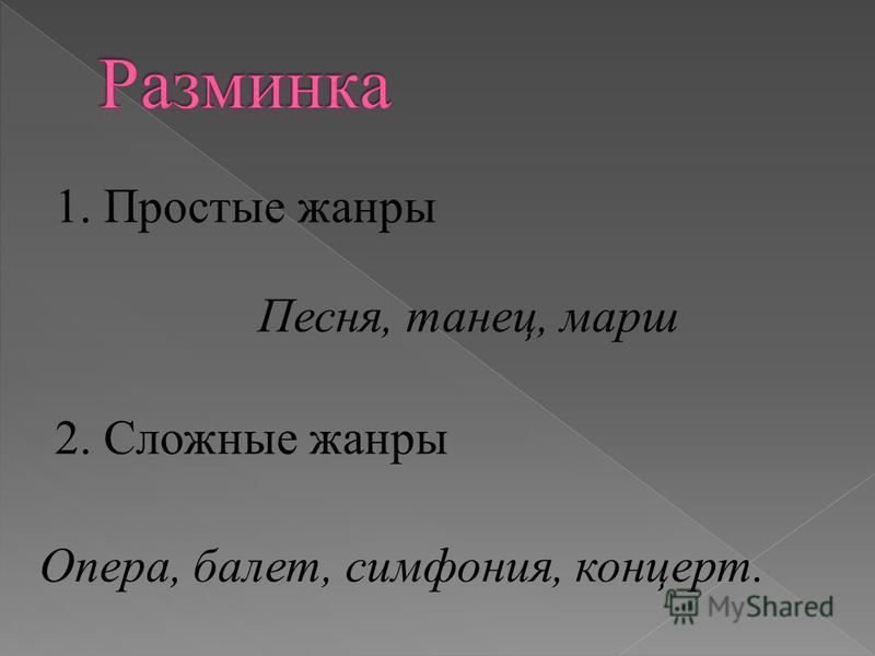 1. Простые жанры Песня, танец, марш 2. Сложные жанры Опера, балет, симфония, концерт.