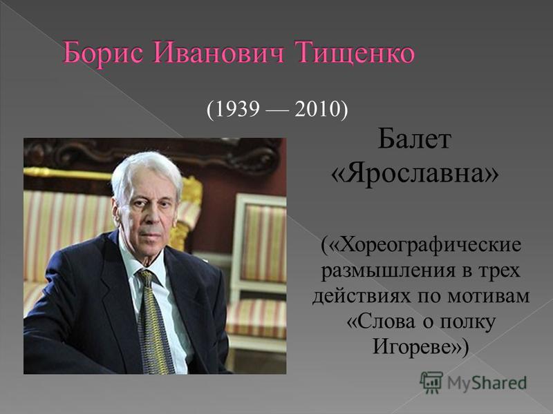 (1939 2010) Балет «Ярославна» («Хореографические размышления в трех действиях по мотивам «Слова о полку Игореве»)