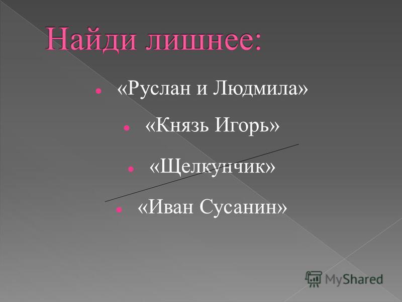 «Руслан и Людмила» «Князь Игорь» «Щелкунчик» «Иван Сусанин»