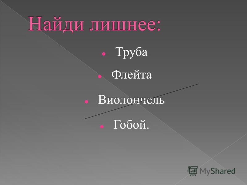 Труба Флейта Виолончель Гобой.
