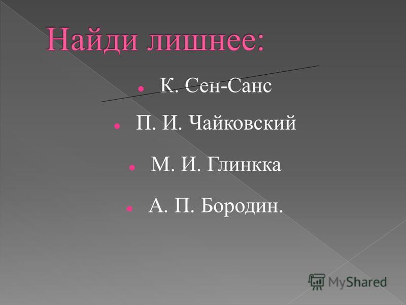 К. Сен-Санс П. И. Чайковский М. И. Глинкка А. П. Бородин.