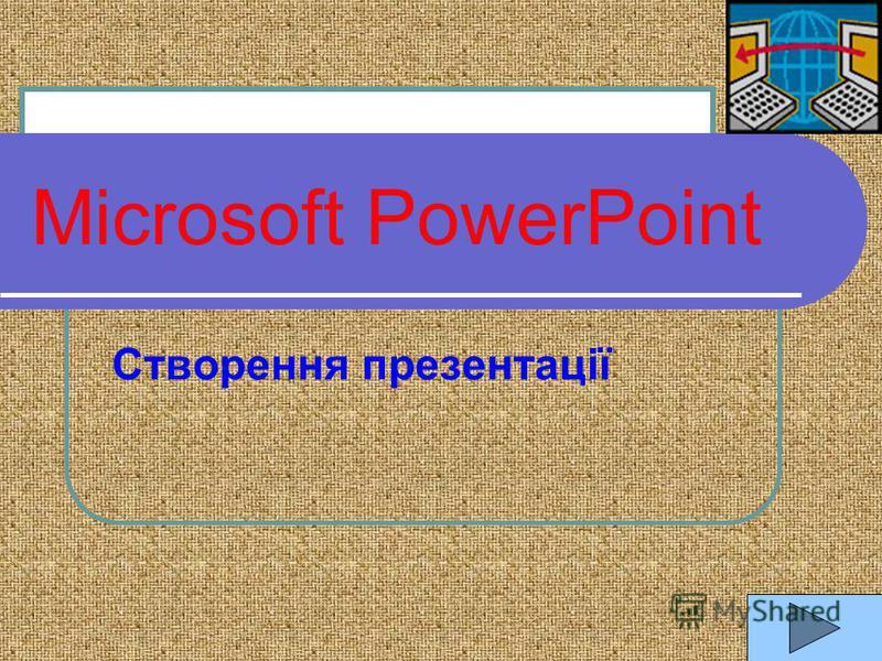 Microsoft PowerPoint Створення презентації