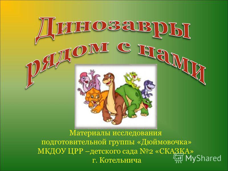 Материалы исследования подготовительной группы «Дюймовочка» МКДОУ ЦРР –детского сада 2 «СКАЗКА» г. Котельнича