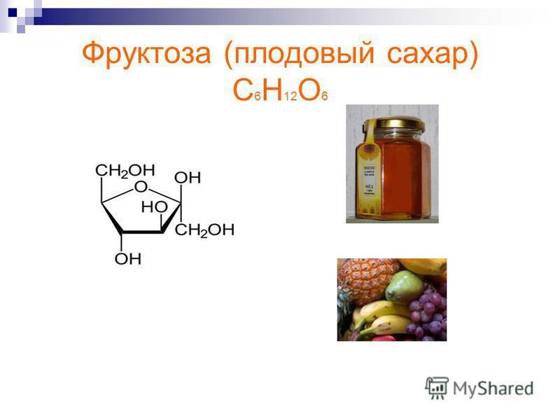 Фруктоза (плодовый сахар) С 6 Н 12 О 6