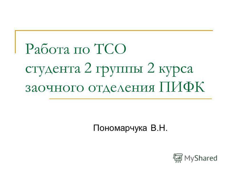 Работа по ТСО студента 2 группы 2 курса заочного отделения ПИФК Пономарчука В.Н.
