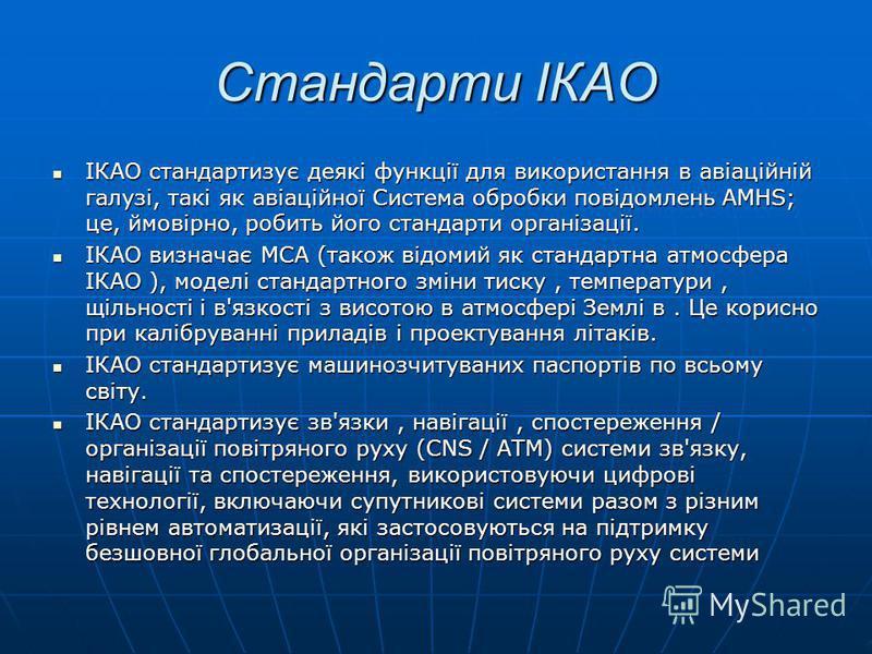 Стандарти ІКАО ІКАО стандартизує деякі функції для використання в авіаційній галузі, такі як авіаційної Система обробки повідомлень AMHS; це, ймовірно, робить його стандарти організації. ІКАО стандартизує деякі функції для використання в авіаційній г