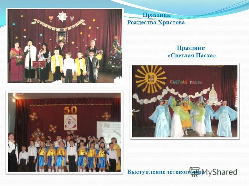 Праздник Рождества Христова Праздник «Светлая Пасха» Выступление детского хора