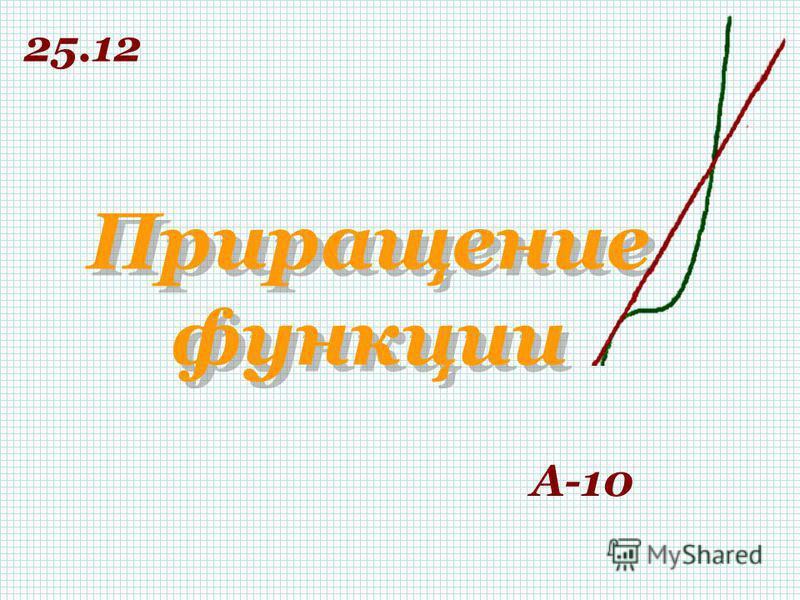 Приращение функции 25.12 А-10