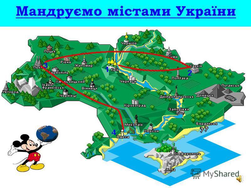 Мандруємо містами України