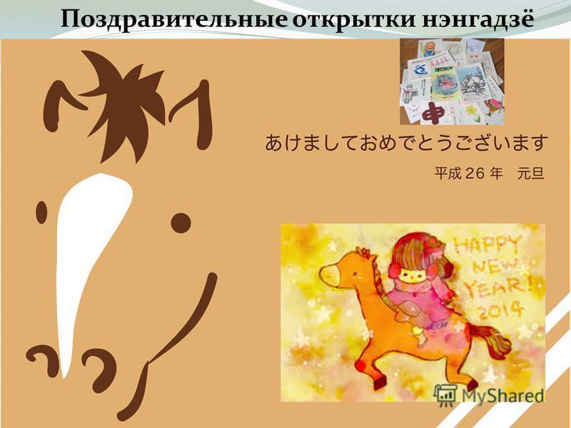 Поздравительные открытки нэнгадзё