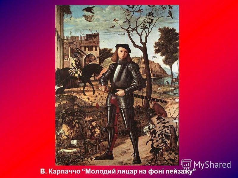 В. Карпаччо Молодий лицар на фоні пейзажу