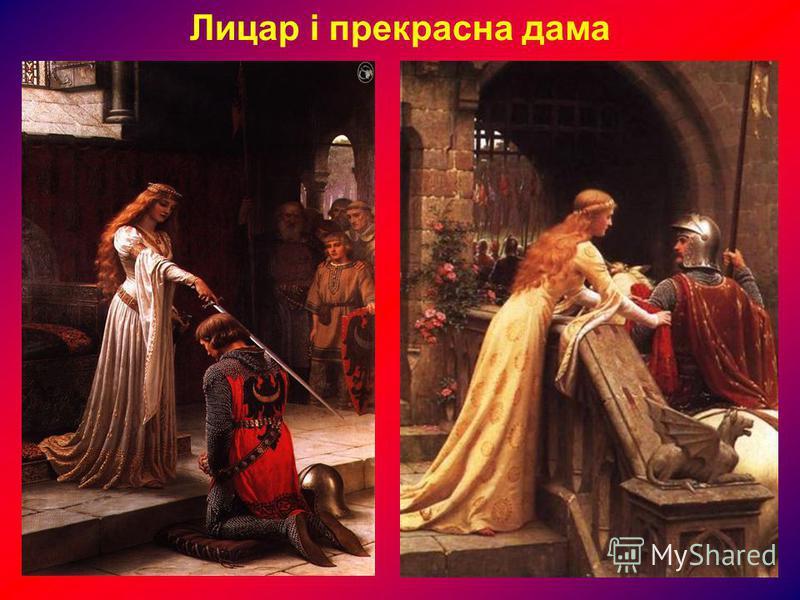 Лицар і прекрасна дама