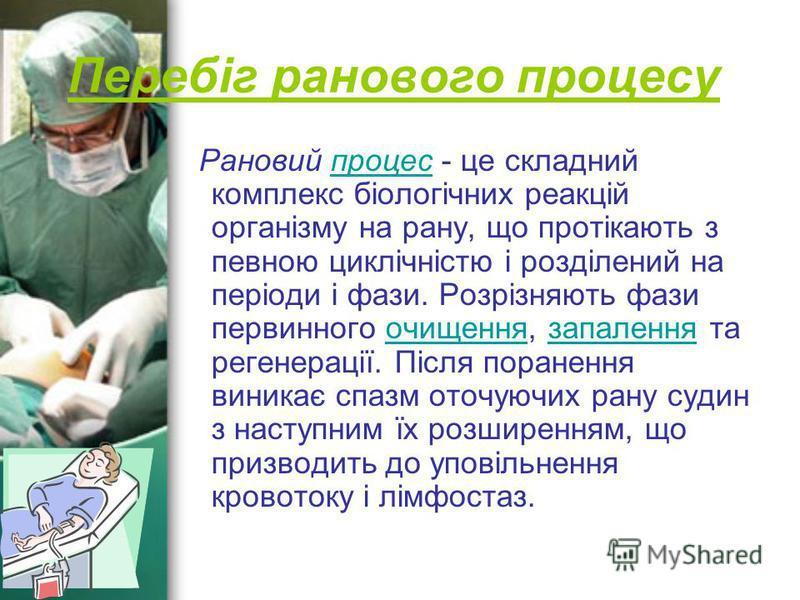 Перебіг ранового процесу Рановий процес - це складний комплекс біологічних реакцій організму на рану, що протікають з певною циклічністю і розділений на періоди і фази. Розрізняють фази первинного очищення, запалення та регенерації. Після поранення в