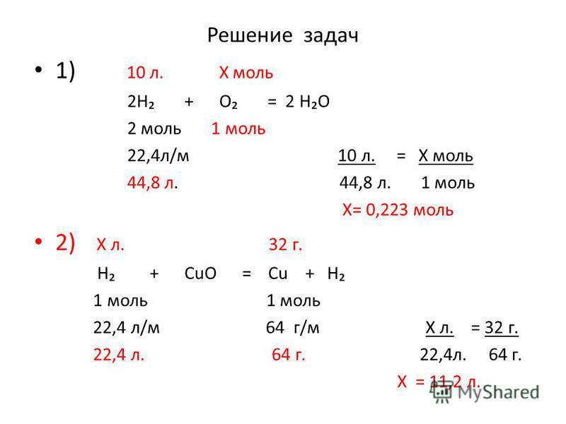 Решение задач 1) 10 л. Х моль 2H + O = 2 HO 2 моль 1 моль 22,4 л/м 10 л. = Х моль 44,8 л. 44,8 л. 1 моль Х= 0,223 моль 2) Х л. 32 г. H + CuO = Cu + H 1 моль 1 моль 22,4 л/м 64 г/м Х л. = 32 г. 22,4 л. 64 г. 22,4 л. 64 г. Х = 11,2 л.