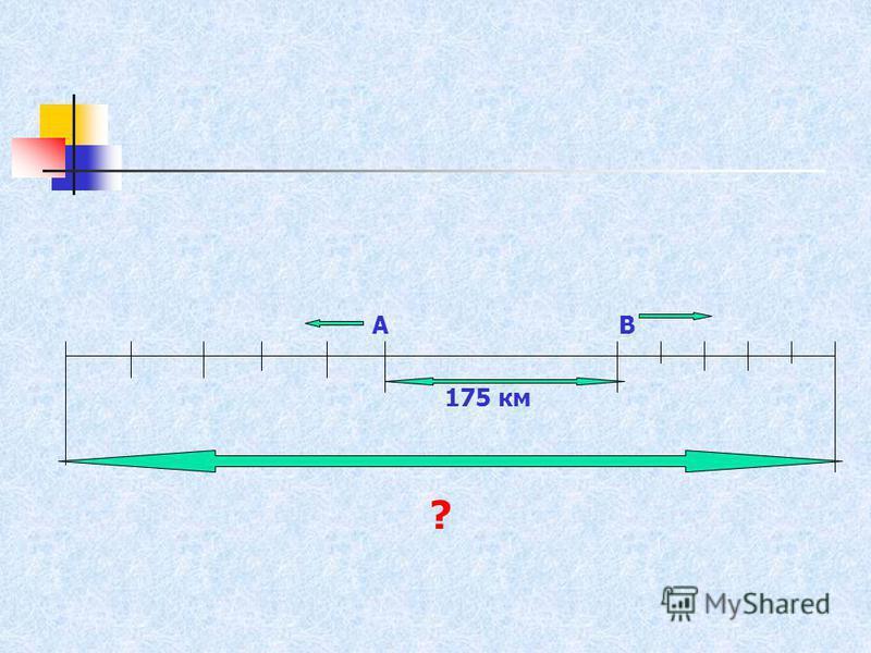 АВ 175 км ?
