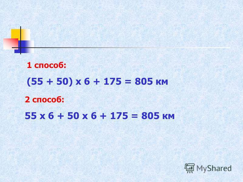 1 способ: (55 + 50) х 6 + 175 = 805 км 2 способ: 55 х 6 + 50 х 6 + 175 = 805 км