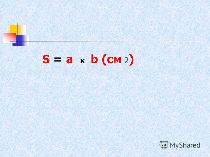 S = a x b (см 2 )