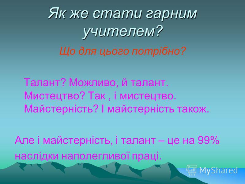 Модель ідеального вчителя. Дослідження проводила група учнів 9 класу Талалаєва В., Кузьменко Д.