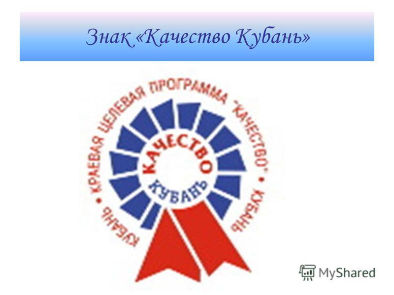 Знак «Качество Кубань»