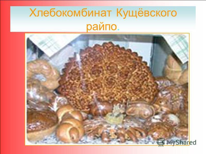 Хлебокомбинат Кущёвского райпо.